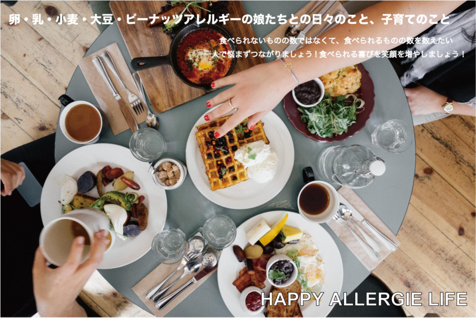アレルギーを楽しむ子育てin福岡     Happy allergie life